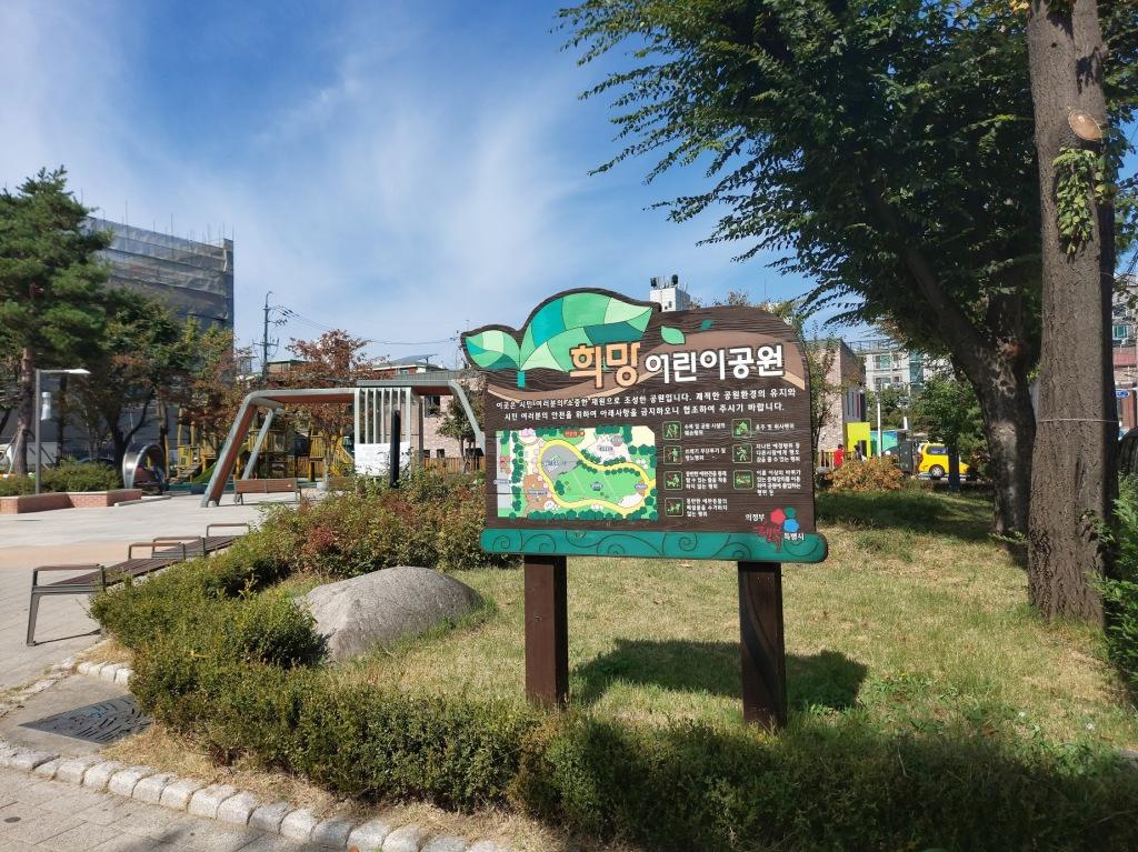 The park across the street from Orange Elephant